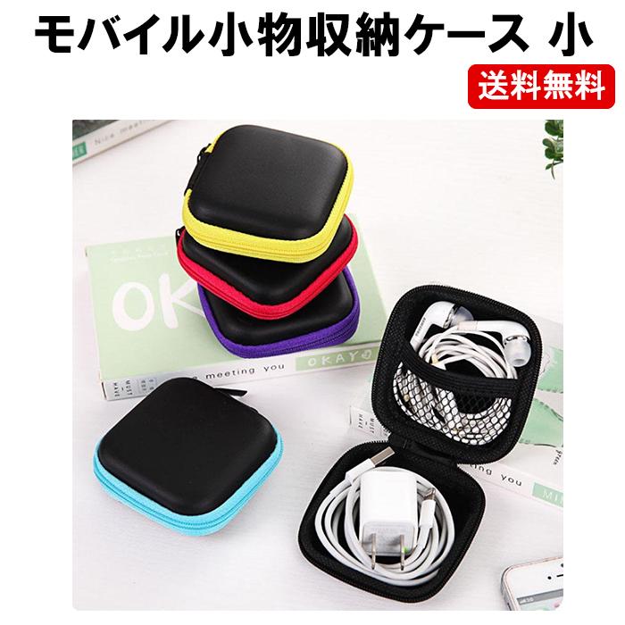 日本最大級の品揃え イヤホンケース 送料無料で販売中 イヤホン 収納 100%品質保証! ケース 1個 小物入れ ガジェット マルチ ポーチ USB DM-定形封筒 カード 正方形 ケーブル セミハード 整理 旅行 メモリー コード