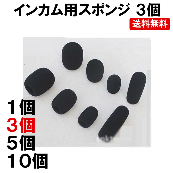 送料無料で販売中 マイク用のスポンジです プレゼント インカムスポンジ 3個 マイクスポンジ DM-白中封筒 風防 特価 ヘッドセット スポンジ