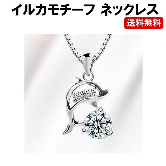 毎週更新 送料無料で販売中 イルカモチーフのネックレスです イルカ ネックレス アクセサリー レディース キュービックジルコニア 定形内 CZダイヤモンド 日本メーカー新品