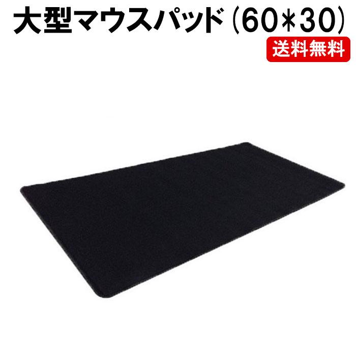ゲーム等のプレイ時にオススメ!大きいマウスパッドなため余裕を持って利用可能です 大きい 大型 マウスパッド ゲーミングマウスパッド DM-茶大封筒