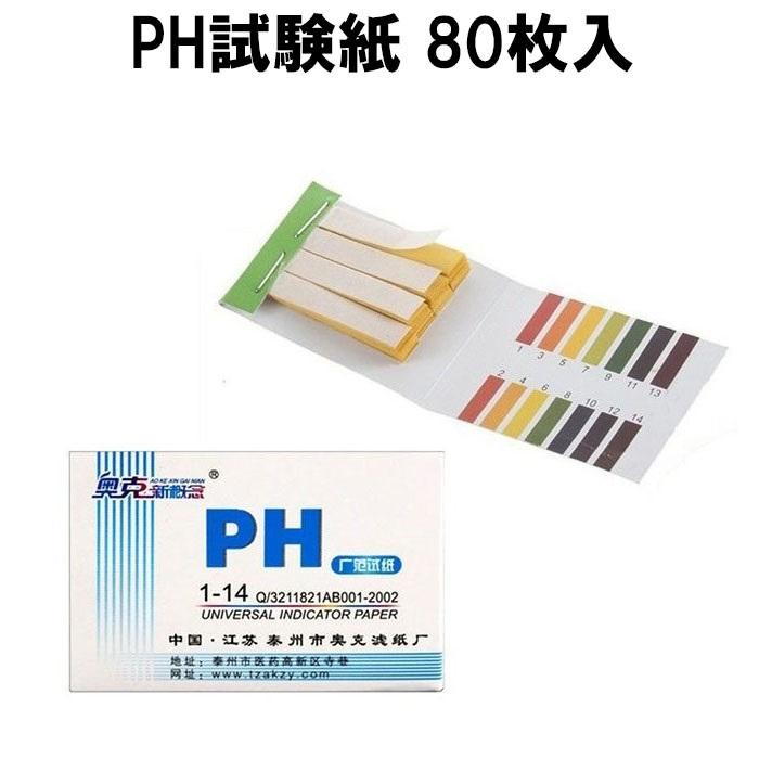 送料無料で販売 2020新作 簡単にPH値を確認出来る試験紙です PH 試験紙 定形内 チェッカー 誕生日プレゼント 測定器