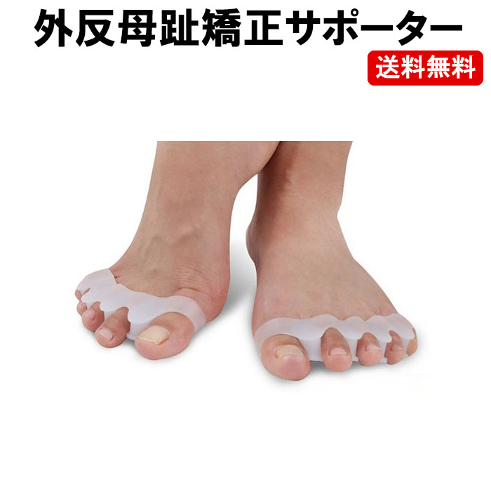祝開店大放出セール開催中 送料無料 外反母趾を矯正するサポーターです 格安 価格でご提供いたします 外反母趾 矯正 DM-定形封筒 サポーター フットケア