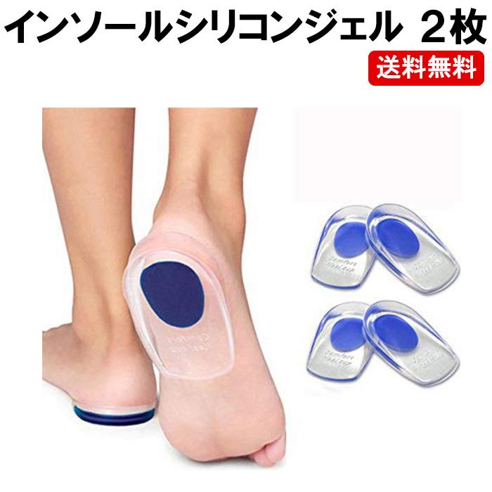インソール かかと 衝撃吸収 メンズ レディース 足の痛み 公式ストア ソフトクッション スニーカー DM-白中封筒 正規認証品 新規格