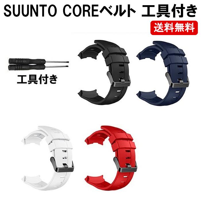 Suunto Core スント コア バーゲンセール 交換 バンド ストラップ TPU メーカー在庫限り品 腕時計 高級 ソフト DM-定形封筒 交換ベルト