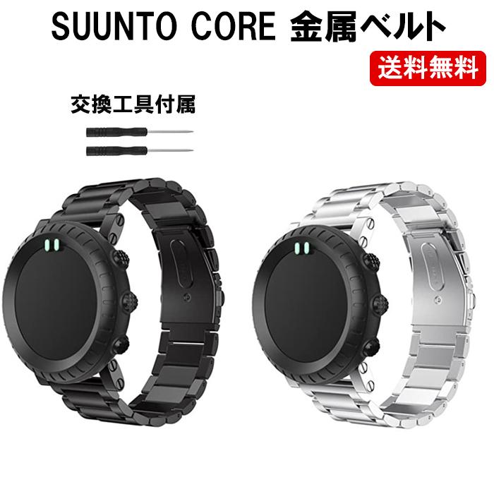 Suunto Core ハンド ステンレスベルト スントコアです 希少 スントコア ウォッチベルトライト DM-定形封筒 スント 交換ベルト 腕時計ハンド コア 商店