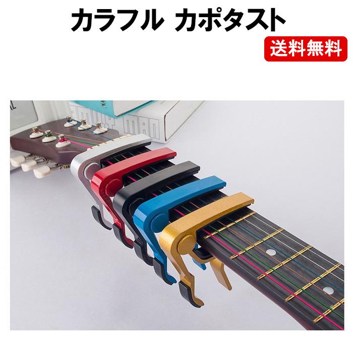 新着セール カポタスト アコースティックギター カポ ワンタッチです ワンタッチ 装着簡単 スピーディー DM-白中封筒 コンパクト クラシックギター フォークギター アウトレット 軽量 エレキギター ウクレレ