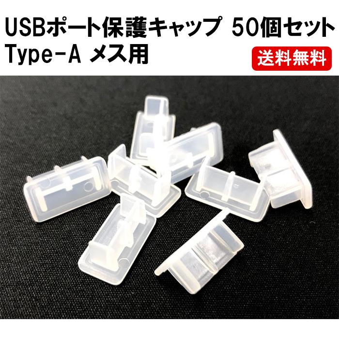 USBポート 保護カバー 50個セット 正規認証品!新規格 タイプA メス用 防塵 カバー DM-定形封筒 ダストカバー 保護キャップ アンチダストプロテクター コネクタキャップ 全商品オープニング価格