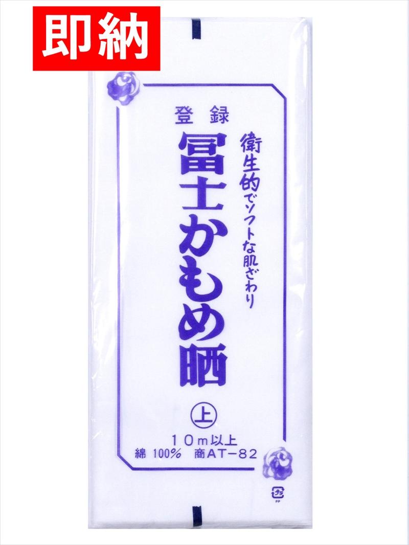 冨士かもめ晒 肌着 ふきん 防災用 アウトレット☆送料無料 綿100% 長さ10m さらし 安値 巾34cm
