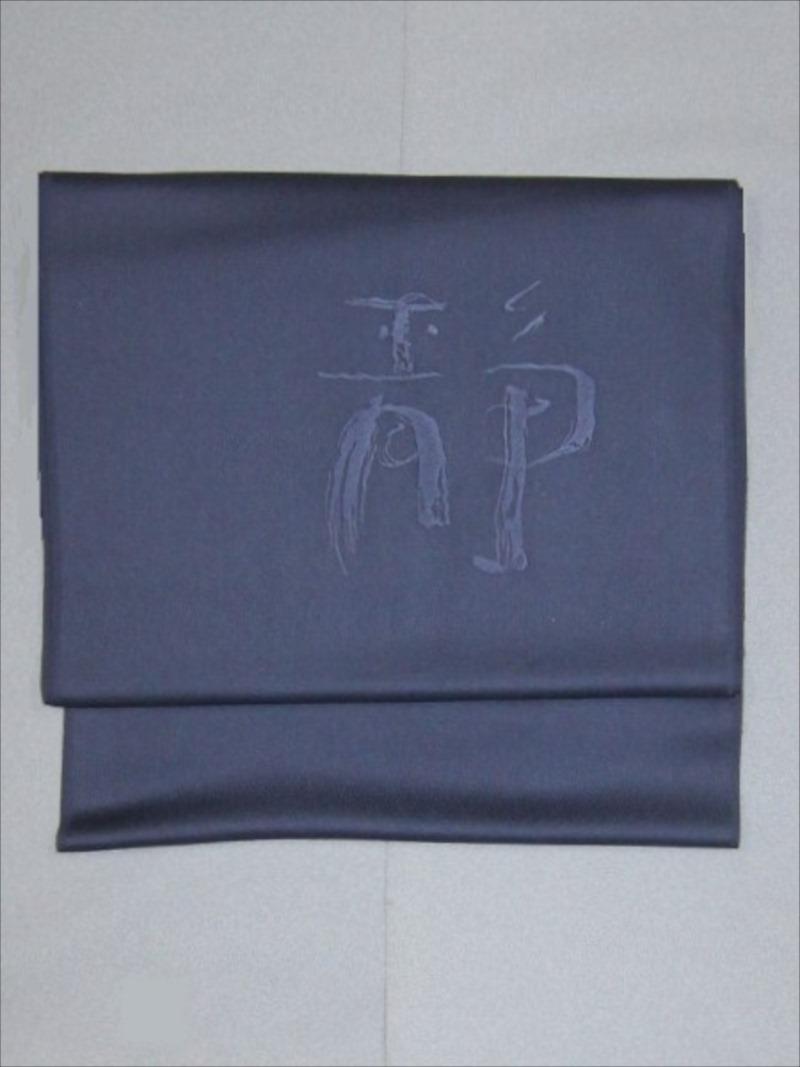 染め名古屋帯 ob-10 紺地・静柄・刺繍