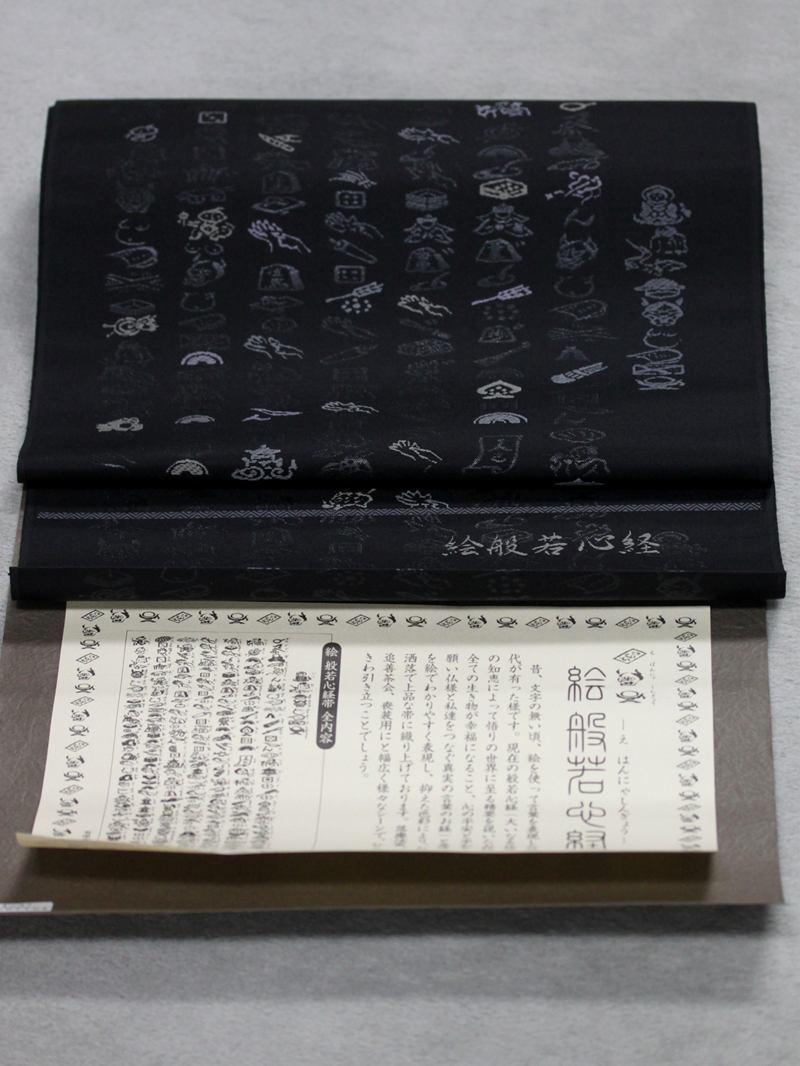 黒共名古屋帯 ob-16 黒地・般若心経柄