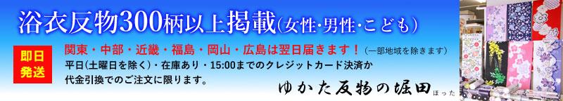 浴衣・着物の反物(生地)の堀田:浴衣・着物の反物を年中取り扱い