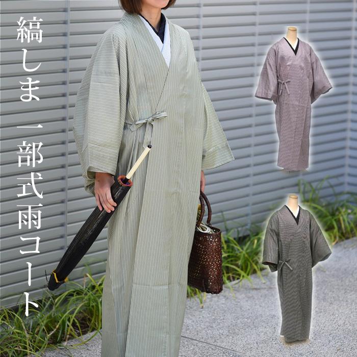 全3色・4サイズから選べる!おしゃれな縞しま雨コート。薄手で軽く付属のポーチにさっと出し入れできます。  【七緒掲載】雨コート お仕立て上がり 一部式 着物用 縞 ポーチ付