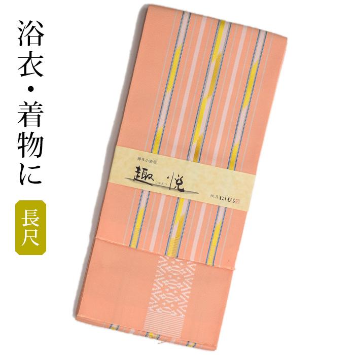 博多織 半幅帯(小袋帯) 西村織物 謹製 「趣悦」 博多帯 正絹 絣縞(サーモン) つゆくさ 送料無料