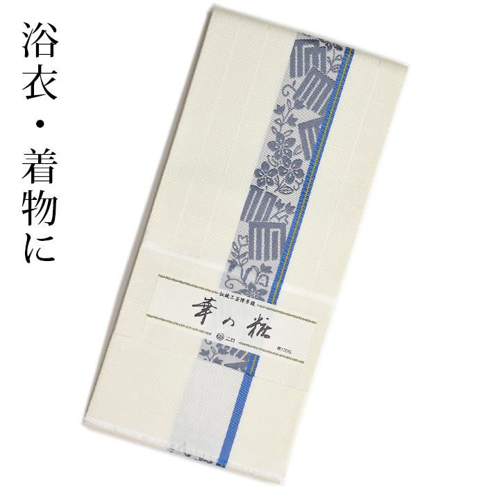 博多織 半幅帯(小袋帯) 森博多織 謹製 「華の粧」 博多帯 正絹 花と源氏香(白) つゆくさ 送料無料