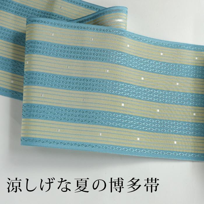 博多織 半幅帯 浴衣用 博多帯 夏用 大人 おとな 紗 縞 ブルー×クリーム 西村織物 つゆくさ送料無料 高級 上質 涼しげ 涼しい ワンランク上