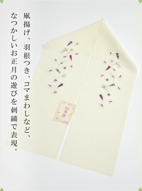 Four seasons calendar series embroidered pure silk kimono mutsuki class (1 month)