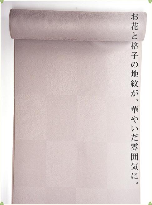 東レ シルック 色無地 華格子 地紋入り 紋意匠  桜鼠(紫グレー)  東レシルック 洗える着物 反物 (S M L)レディース 有松絞り浴衣 つゆくさセレクト セミフォーマル ポリエステル100% 紋入れ可 【メーカー取り寄せ】