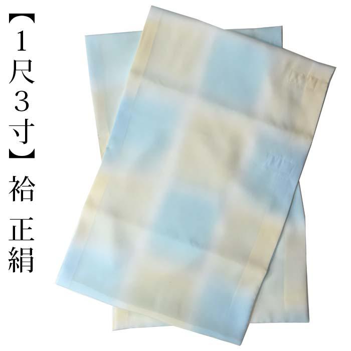 <5/10まで15%OFF>うそつき 襦袢(うそつきスリップ)替え袖 【袷 1尺3寸 おしゃれ用 正絹】 市松ぼかし ブルー クリーム | つゆくさのうそつき長襦袢 大うそつきスリップ専用 替え 袖 うそつき袖 〔絹100%〕マジックテープ付 送料無料