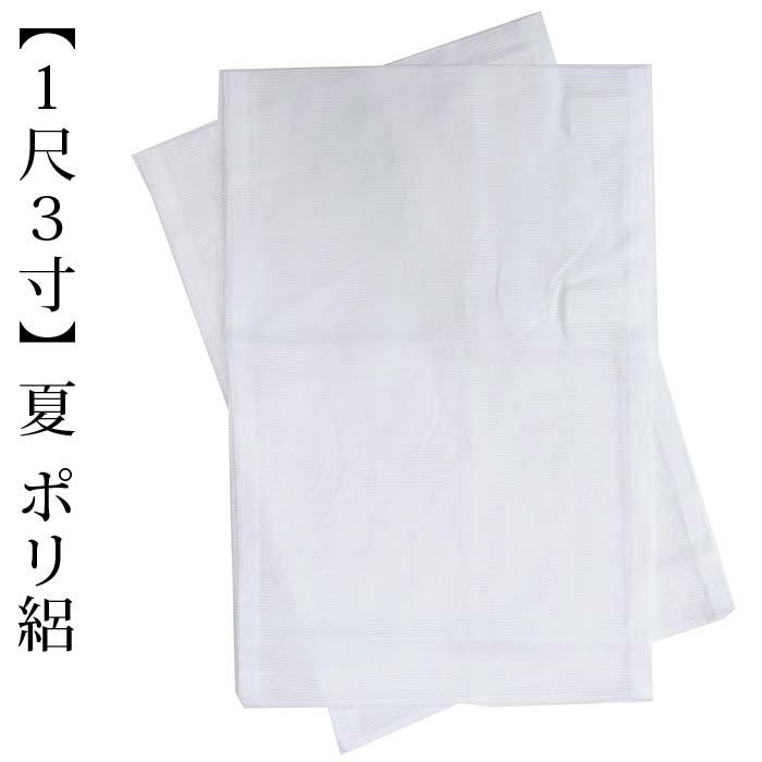 つゆくさ 出色 大うそつきスリップ AL完売しました うそつき長襦袢 に合わせて 長襦袢風に着られる替え袖 マジックテープでカンタン付け替え 裄丈調節も自由自在 うそつき 襦袢 うそつきスリップ 替え袖 夏用 白 大うそつき長襦袢専用 うそつき袖 洗える 1尺3寸 つゆくさのうそつきスリップ 長襦袢を着ているように 袖 絽 替え 〔ポリエステル100%〕マジックテープ付〔メール便対象〕