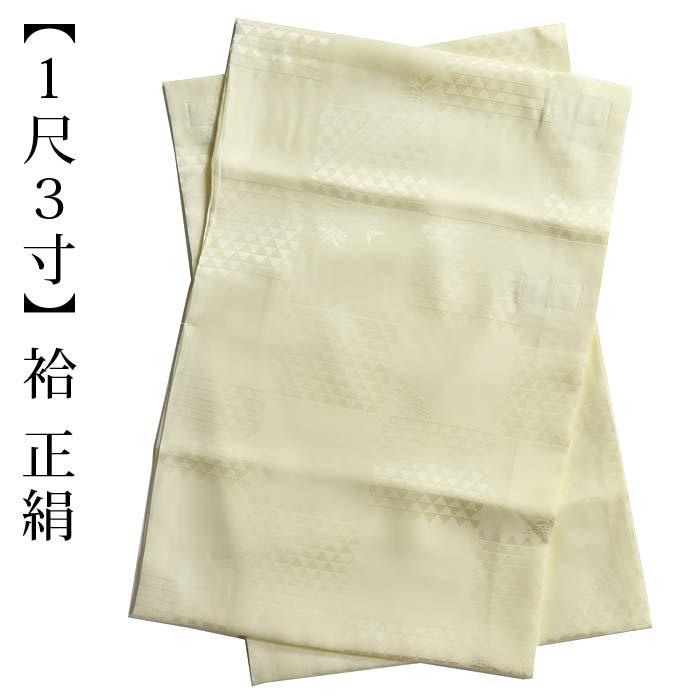 つゆくさ 大うそつきスリップ(うそつき長襦袢)に合わせて、長襦袢風に着られる替え袖 マジックテープでカンタン付け替え!裄丈調節も自由自在! うそつき 襦袢(うそつきスリップ)替え袖 【袷 1尺3寸 礼装用 正絹】南天うろこ 南天 鱗 クリーム 黄   長襦袢を着ているように見える つゆくさのうそつき長襦袢 大うそつきスリップ専用 替え 袖 〔絹100%〕マジックテープ付 送料無料