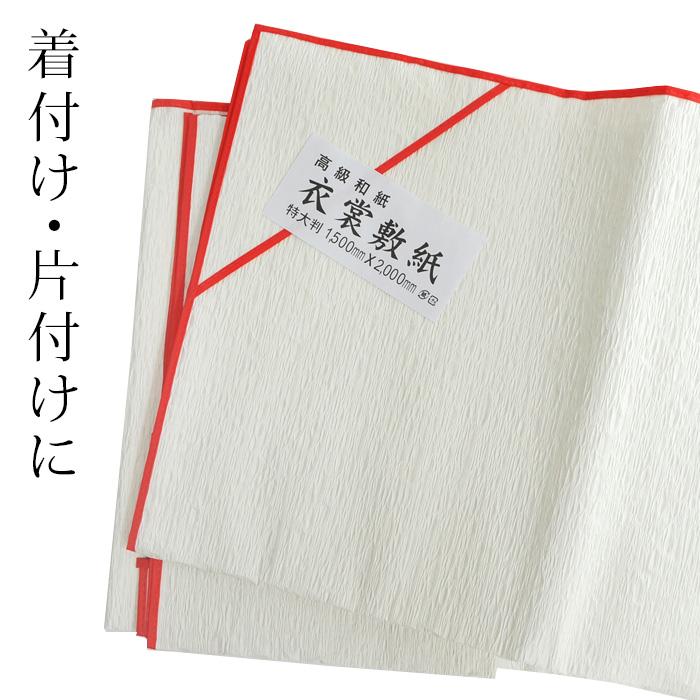 着付け時に役立つ衣装敷紙 大切な着物を守ります 9 27まで10%オフ 150×200 特大判 準備 衣裳敷紙 汚れ防止 収納 着付け 着物 実物 新着セール