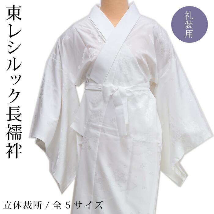 選べる5サイズで即納OK!東レ シルック 仕立て上がり長襦袢。洗える着物でおなじみの東レ素材のシルック長襦袢。創世舎紙人形仕立仕様。半衿付きで届いてすぐに着られます。 東レ シルック 長襦袢 仕立て上がり 洗える 白 雲取り シルック長襦袢 立体裁断 創世舎 紙人形 半衿付き 礼装・フォーマル 着物