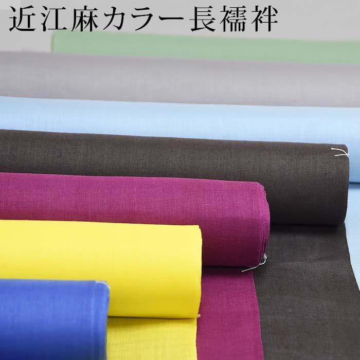 長襦袢 夏 麻 カラー ブルー 黄色 紫 グリーン ブルーグレー 茶色 グレー 洗える おしゃれ用 幅広(巾広)近江麻 反物(S M L 小さいサイズから大きいサイズまで)つゆくさセレクト 麻100% 洗える着物