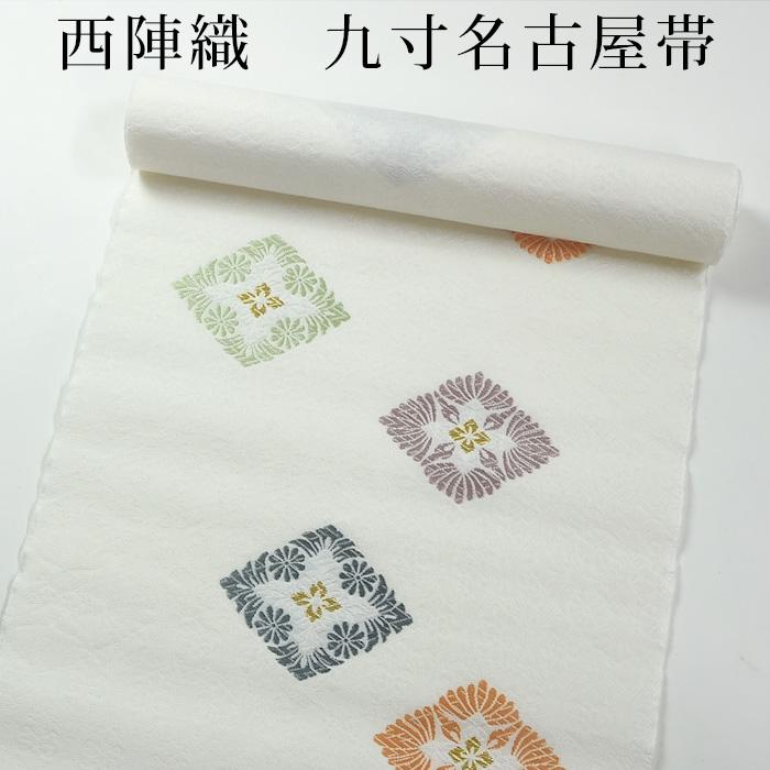 京都西陣 西陣織 有職文様 唐織り 九寸帯 名古屋帯 に 白 お仕立代込 つゆくさ