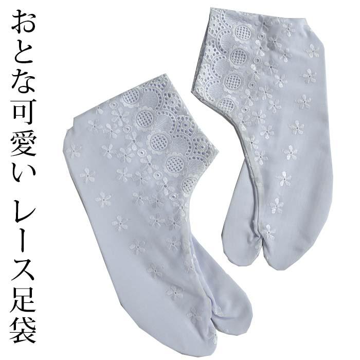 さりげない大人のかわいさを添えるロマンティックなレースの足袋 浴衣を着物風に着るときや 成人式の振袖にもオススメ 足袋 成人式 可愛い キュプラ 4枚こはぜ レース 綿〔メール便対象〕 白 4年保証 こはぜあり 至上
