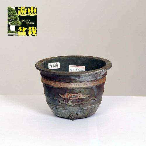 盆栽小鉢:丹波立杭焼 重一 9.8cm【現】