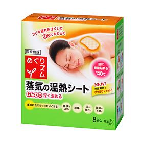 日本 めぐりズム 大特価!! 蒸気の温熱シート 8枚