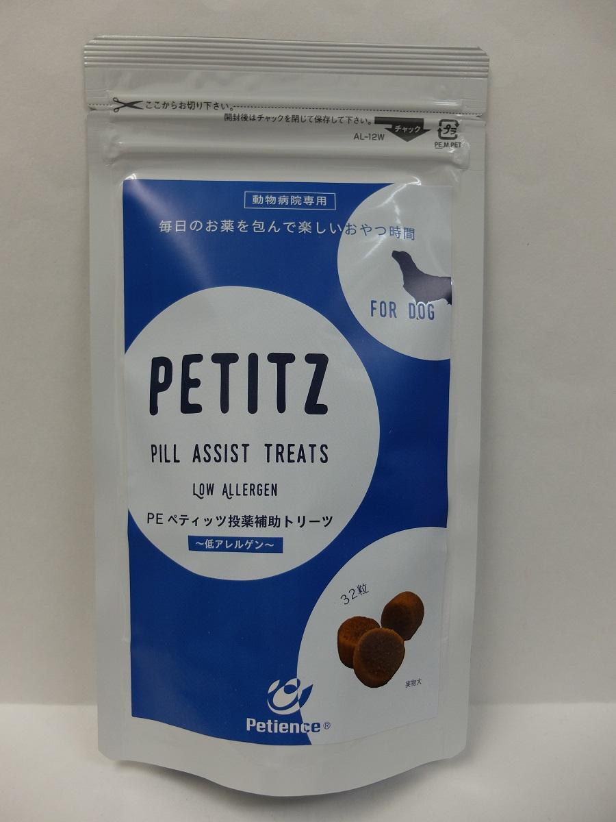 卓出 人気上昇中 PEペティッツ投薬補助トリーツ低アレルゲン