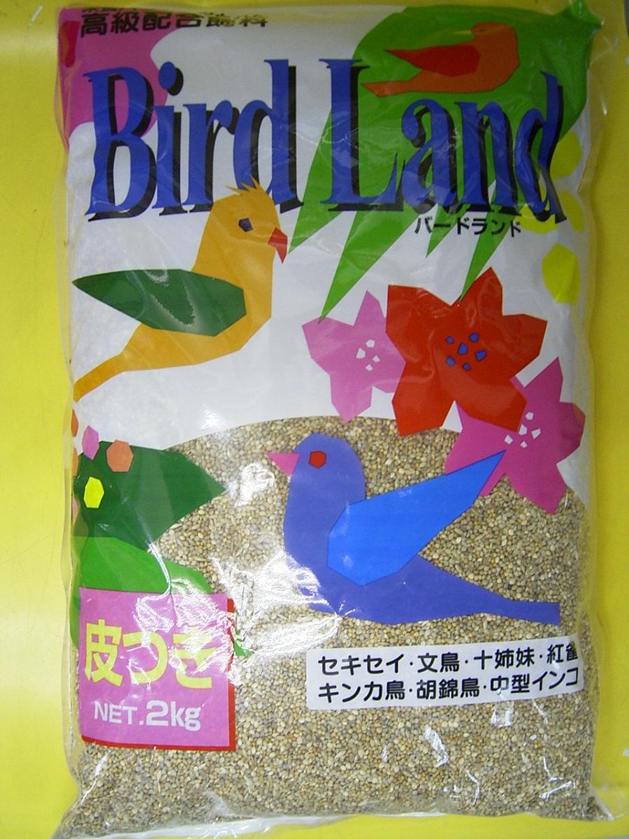 一般皮付き種子フード 2kg