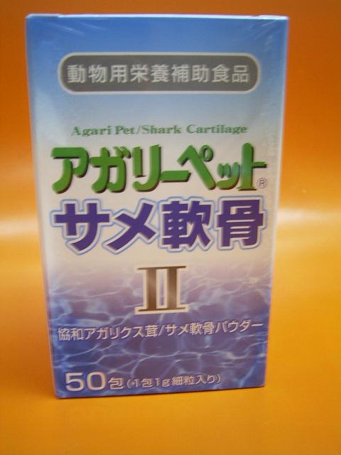 アガリーペット AL完売しました 発売モデル サメ軟骨2