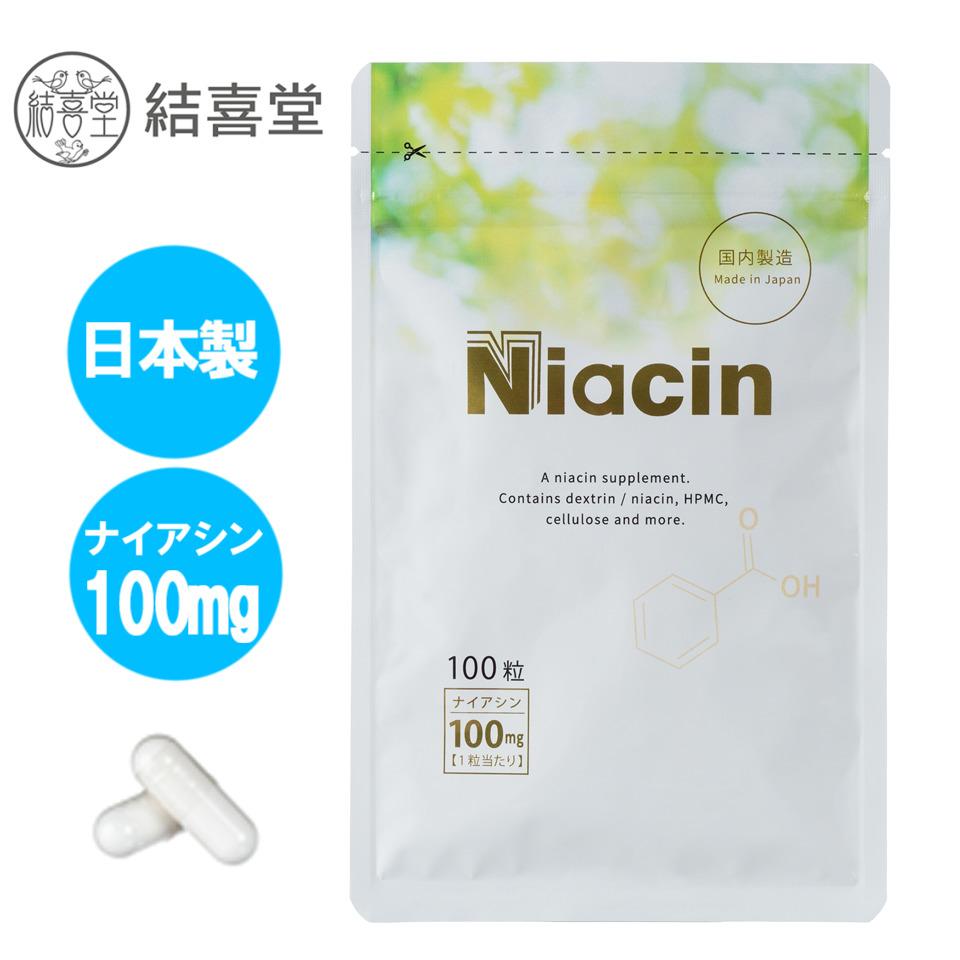 驚きの価格が実現 日々のパフォーマンス向上をサポート スーパーSALE限定30%OFF ナイアシン ビタミンB3 100粒 ご予約品 結喜堂 日本製 100mg