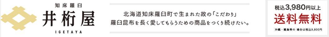 知床羅臼井桁屋楽天市場店:北海道知床「羅臼」の名産品を工夫した商品を取り扱っています。