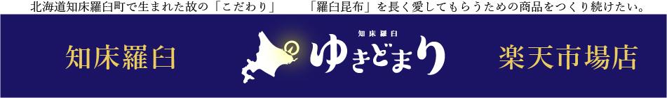 知床羅臼ゆきどまり楽天市場店:北海道知床「羅臼」の名産品を工夫した商品を取り扱っています。
