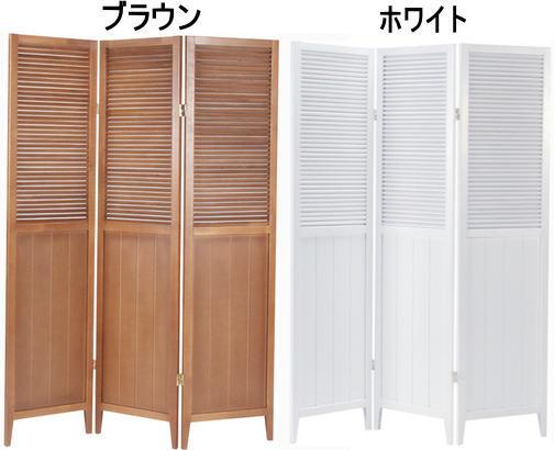 【大型商品】 上部ルーバースクリーン3連azu