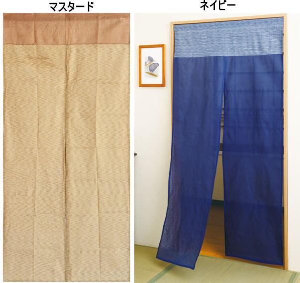 送料無料 和風 綿のれん しじら織  85×175cm too21648-21553  <ロングサイズ 暖簾 脱衣所 洗面所 間仕切り からし色 和柄 noren パーテーション>