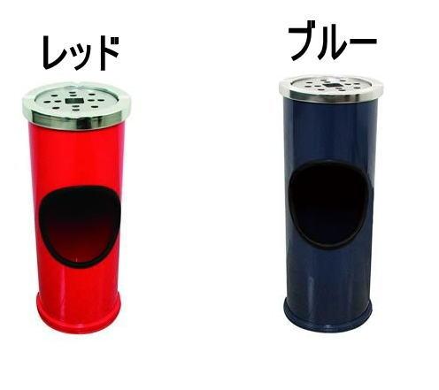 灰皿スタンドショートタイプ 玄関口 供え ベランダ等にいかがでしょうか ブルー 日本最大級の品揃え 高さ37.5cmレッド スタンド灰皿ごみ箱付Sショートタイプ