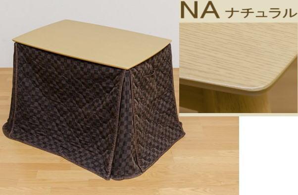 【大型商品】 ダイニングコタツと掛布団の2点セット 天板90x60・高さ65.5cmナチュラル木目柄saka