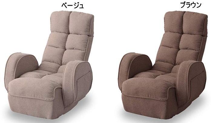 肘付リクライナー座椅子LSS-33