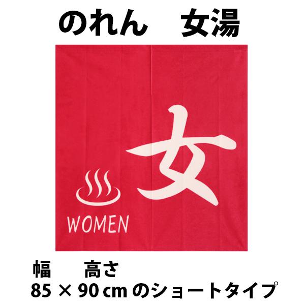 (ゆのれん/湯のれん) 「ゆSPA・女」 天竺木綿製 H100cm×W105cm お風呂のれん