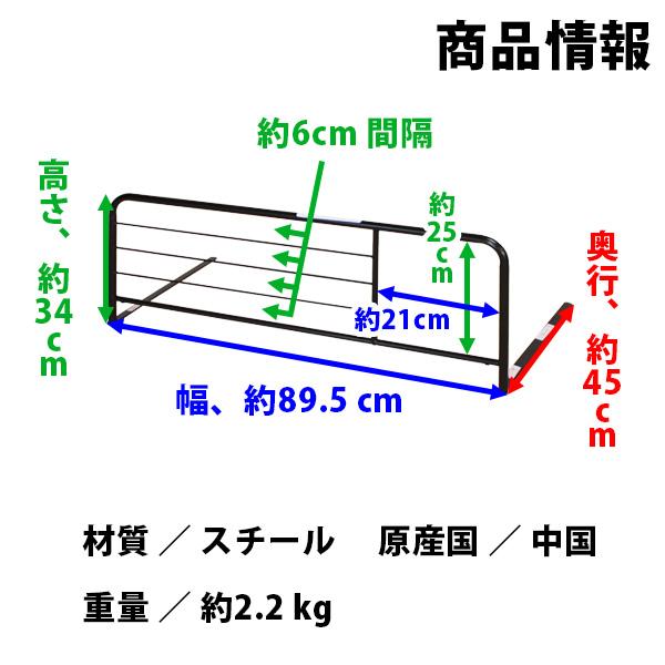 ベッドガードBSG-350-BK