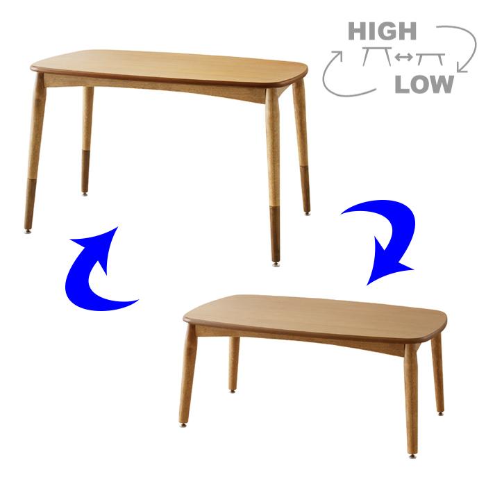 【大型商品】 2WAY こたつテーブル KT-105  <ハイテーブル ローテーブル リビングテーブル 座卓 コタツ 炬燵 高さ調整>