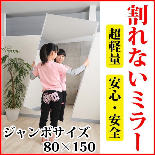 【大型商品】 割れないミラー 鏡 姿見 ジャンボサイズ 80×150cm