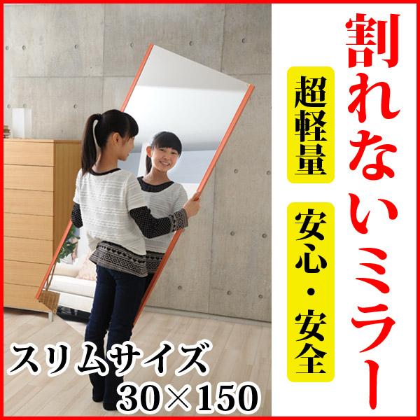 【大型商品】 割れないミラー 鏡 姿見 スリムサイズ 30×150cm