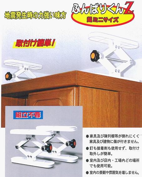 耐震家具転倒防止用品2台セット、Zタイプ10センチ~20センチ用