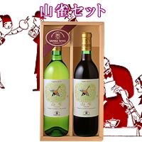 京都のワイン NEW ARRIVAL 丹波ワイン 山雀 YAMAGARA 白セット 感謝価格 赤