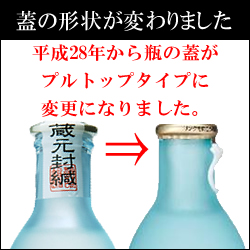 "Junmai ginjo ""four seasons bottle"" spring, summer, autumn and winter of four book set 240ml×4"